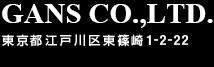 ガンズコーポレーション 東京都江戸川区東篠崎1-2-22 千葉県浦安日の出1-2-22