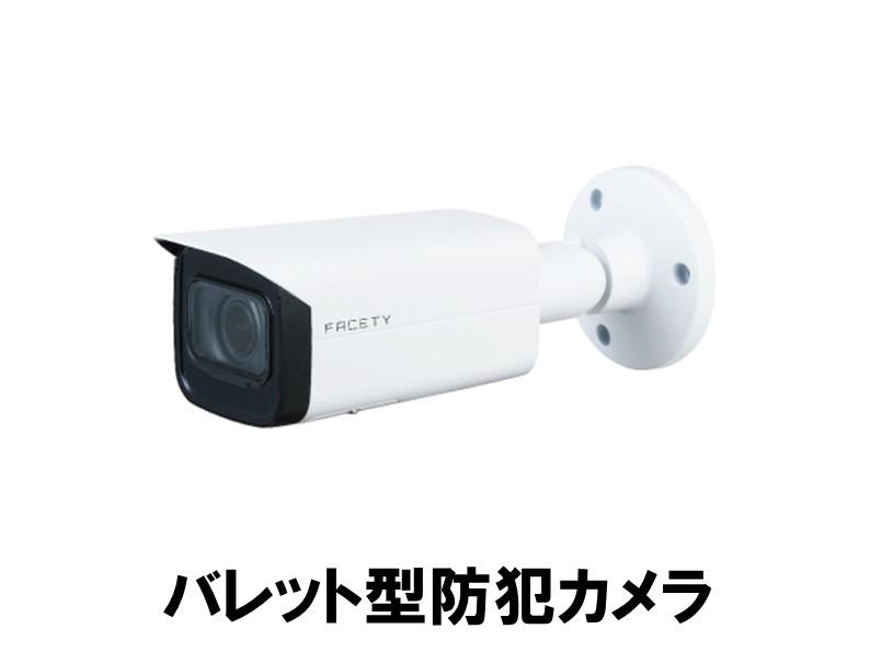 バレット型防犯カメラ