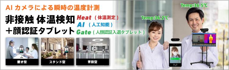 非接触で体温検知+顔認証タブレット